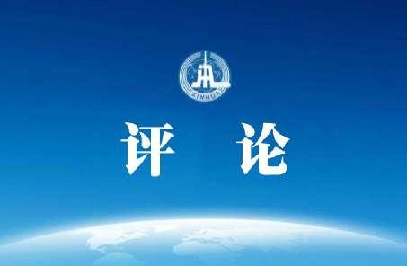 揭批借新冠肺炎疫情抹黑攻擊中國的叵測居心(一)