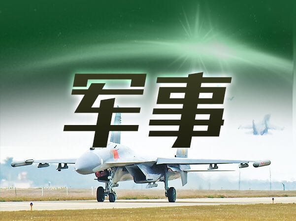 7月1日零時起,預備役部隊全面納入軍隊領導指揮體係