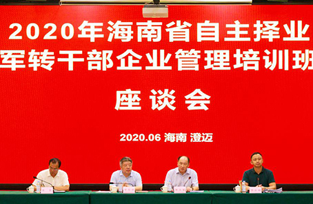 海南省召開自主擇業軍轉幹部企業管理培訓班座談會